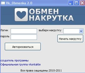 программа для накрутки подписчиков вконтакте и инструкция - peterpokrovsky.ru